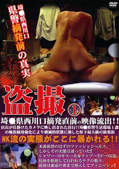 盗撮1 埼●県西川口県警摘発前の真実
