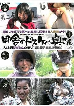【紗苗動画】田舎のド変態奥様1-熟女