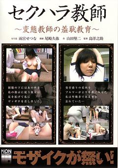 【雨宮せつな動画】セクハラ教師-雨宮せつな-女子校生