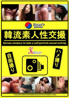 韓流素人性交撮