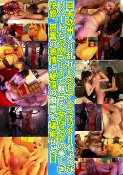 日本欧州入り乱れレズビアンファック! ちょっぴりハードなSMプレイで魅せる女だらけの美しき快感、興奮の表情と絶頂の瞬間を堪能せよ!!