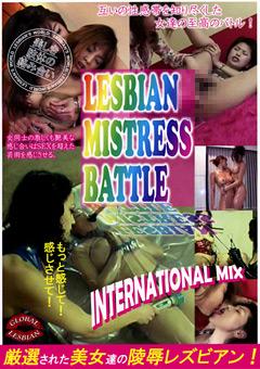 「LESBIAN MISTRESS BATTLE」のパッケージ画像
