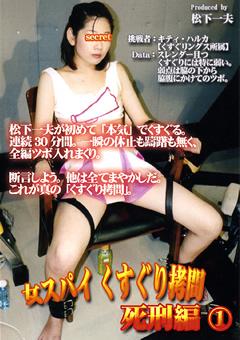 女スパイ くすぐり拷問 死刑編1