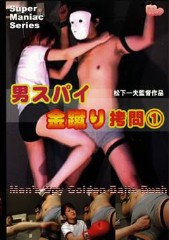 男スパイ 金蹴り拷問1