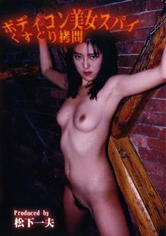 ボディコン美女スパイ くすぐり拷問