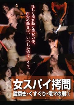 女スパイ拷問 股裂き・くすぐり・電マの刑1