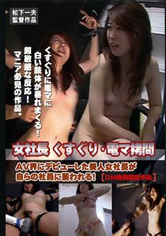 女社長 くすぐり・電マ拷問1