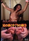 女スパイ拷問 足の裏くすぐりの刑2