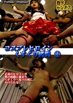 コスプレヒロイン くすぐり拷問1