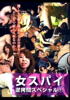 女スパイ 逆拷問スペシャル1