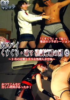 男スパイ くすぐり・電マ・強制射精の刑2