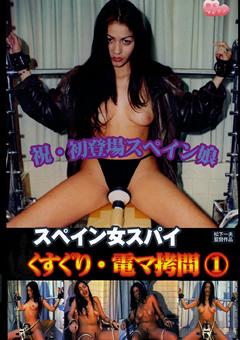 スペイン女スパイ くすぐり・電マ拷問1