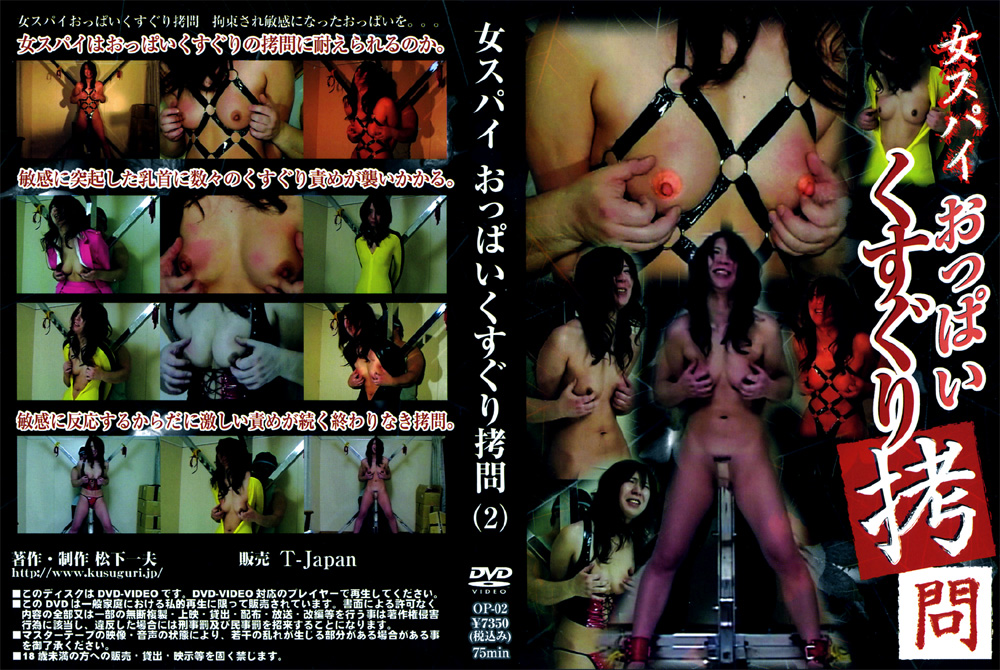 女スパイ おっぱいくすぐり拷問2