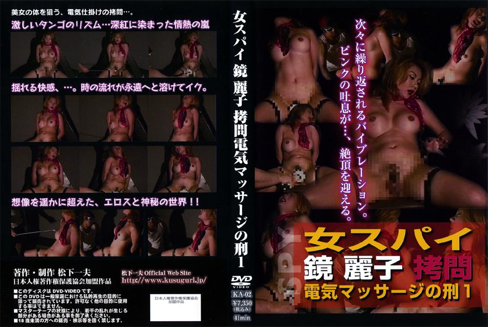 女スパイ 鏡麗子 拷問電気マッサージの刑1