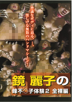 鏡麗子の峰不○子体験2 全裸編