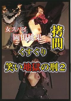 女スパイ岡田桃果 拷問くすぐり笑い地獄の刑2