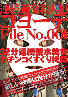 「連続猟奇殺人犯コヨーテ File No.001」のサンプル画像