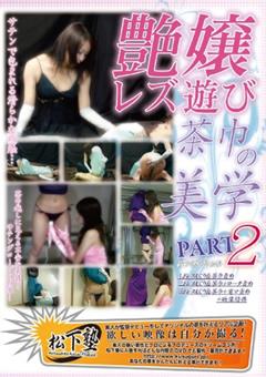 艶嬢レズ遊び 茶巾の美学 PART2