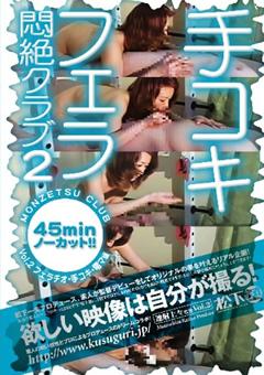 手コキ・フェラ悶絶クラブ2 フェラチオ・手コキ・電マ編