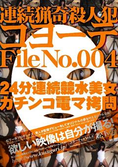 「連続猟奇殺人犯コヨーテ File No.004」のサンプル画像