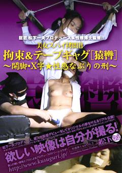 美女スパイ拷問2 拘束&テープギャグ [猿轡] ~開脚・X字★性感なぶりの刑~