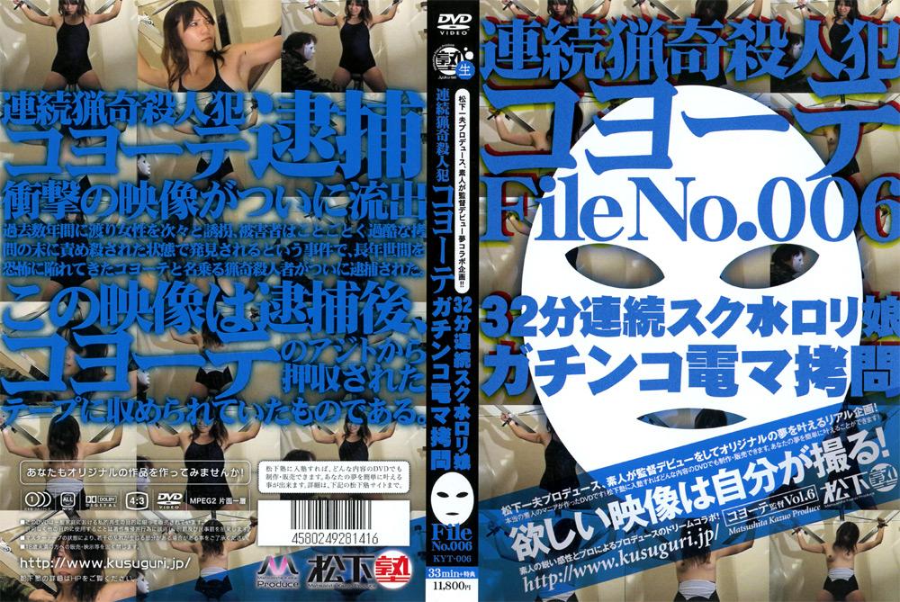 連続猟奇殺人犯コヨーテ File No.006