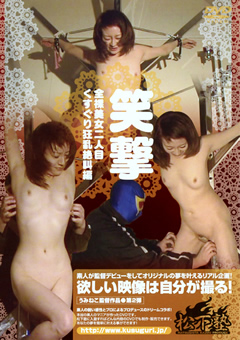 「笑撃 全裸美女二人目 くすぐり狂乱絶叫編」のサンプル画像