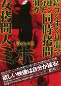 女拷問人ミホ File No.001