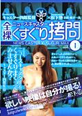 全裸ニュースキャスターくすぐり拷問 vol.1