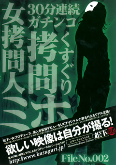 「女拷問人ミホ File No.002」のサンプル画像