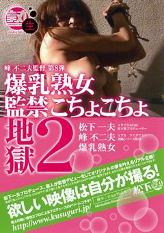 「爆乳熟女監禁こちょこちょ地獄2」のサンプル画像