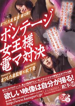 「ボンテージ女王様電マ対決」のパッケージ画像
