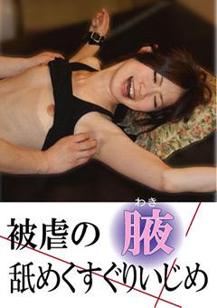 「被虐の腋舐めくすぐりいじめ」のサンプル画像