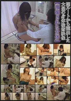 闇ルートから流出した大量の身体検査映像 【激撮された女体】