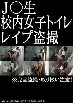 【レイプ動画】J○生校内女子便所レイプ盗撮