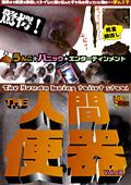 The・人間便器3