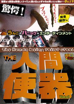 THE・人間便器1