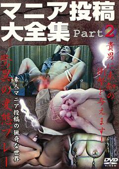 マニア投稿大全集 Part2