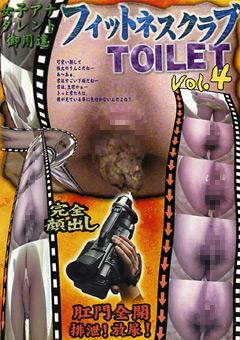 フィットネスクラブ TOILET Vol.4