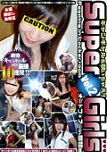 Super Girls Vol.2 オートフ★アーin幕張編