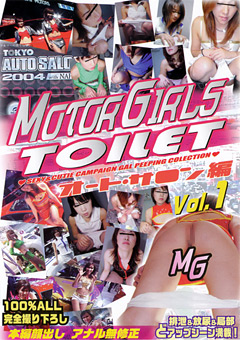 MOTORGIRLS TOILET オートサロン編 Vol.1