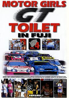 MOTORGIRLS TOILET IN FUJI Vol.4