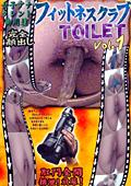 フィットネスクラブ TOILET Vol.1