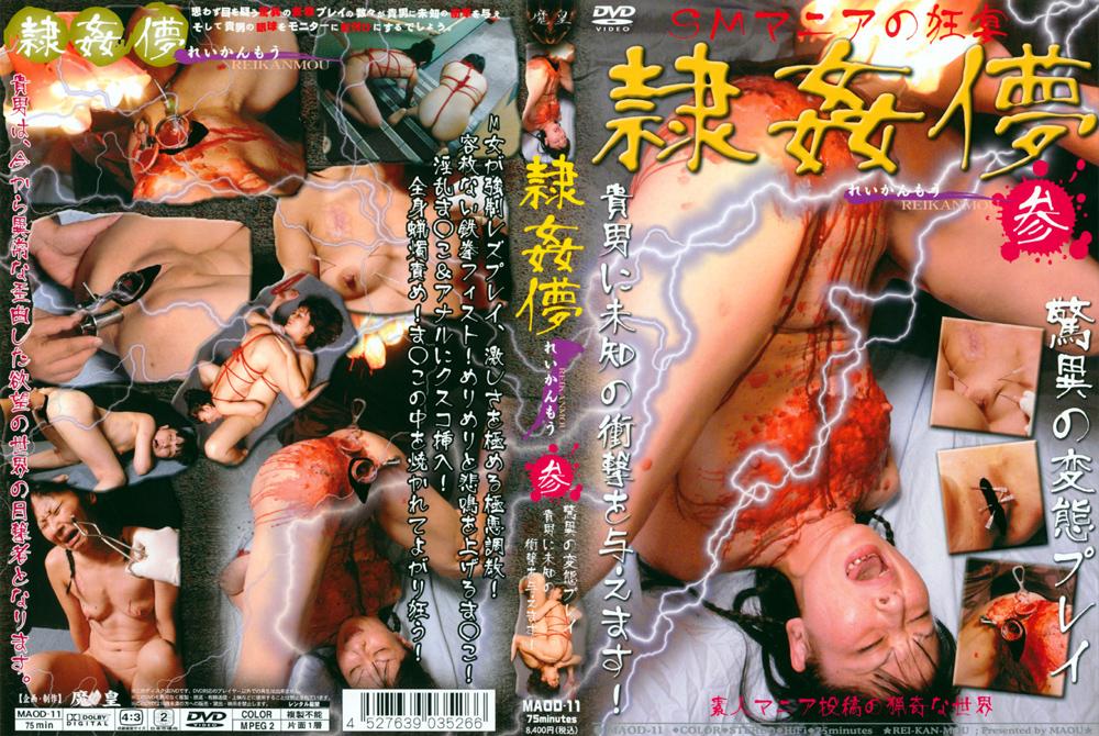 隷姦儚3のエロ画像