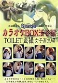 カラオケBOX渋谷館 TOILET盗撮 女子校生編 Vol.1