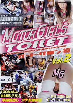 MOTORGIRLS TOILET オートサロン編 Vol.2