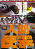 THE・人間便器2