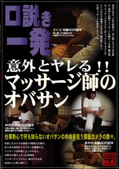 【さくら動画】意外とヤレる!!エロマッサージ師のオバサン-盗撮