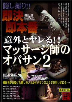 【のりこ動画】意外とヤレる!!エロマッサージ師のオバサン2-盗撮