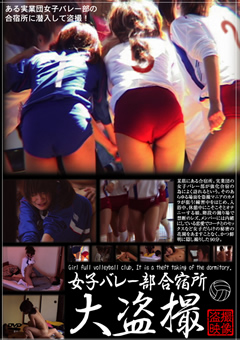 【日比野夕希動画】女子バレー部合宿所大盗撮-盗撮